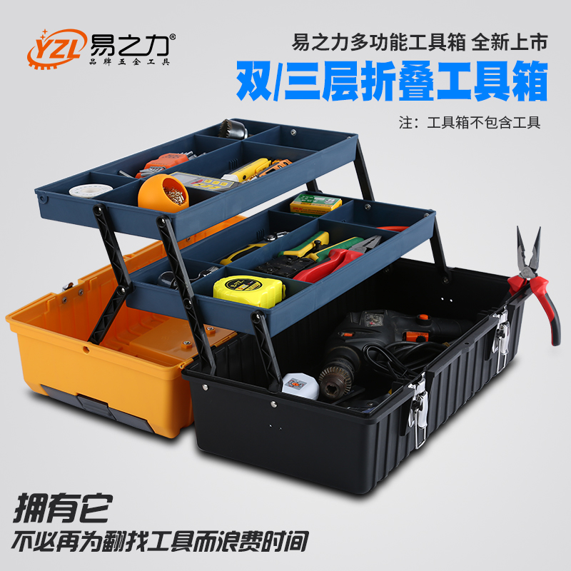 折叠工具箱 三层车载大号工具盒 家用收纳手提式多功能维修工具