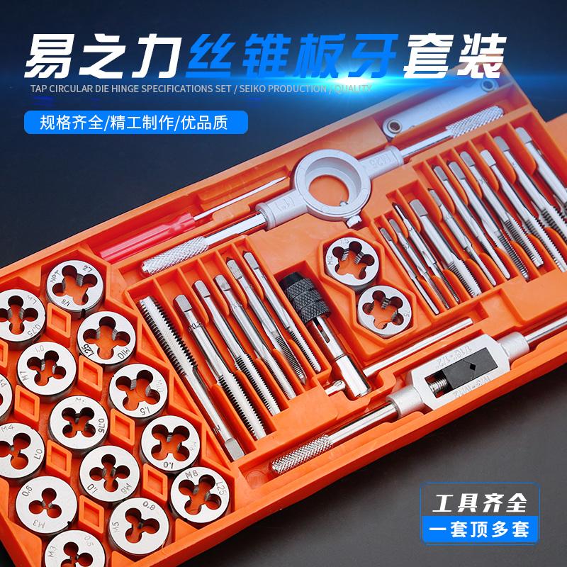 Легкие силовые метрические краны панель зуб комплект Нарезание резьбы и постукивание вручную Инструменты для нарезки режущего инструмента