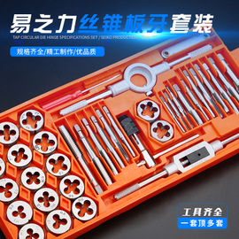 易之力公制丝锥板牙套装丝攻攻丝器手用手动攻牙绞手扳手五金工具图片