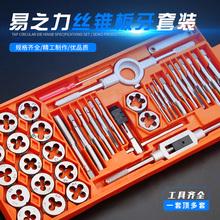 丝攻攻丝器手用手动攻牙绞手扳手五金工具 易之力公制丝锥板牙套装