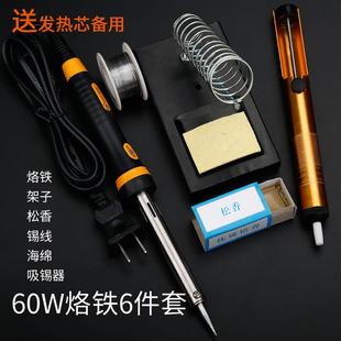 电烙铁家用电子维修电硌洛铁电焊笔电络罗铁松香锡丝焊接工具套装