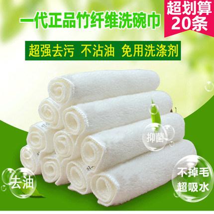 20条竹炭纤维洗碗布不沾油不掉毛厨房刷碗清洁巾双层加厚吸水抹布