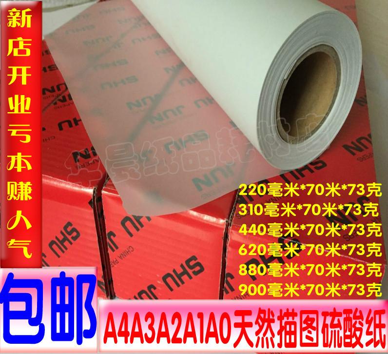 Бесплатная доставка продаётся напрямую с завода природный след рисунок A0/A1/A2/A3/A4 сера кислота бумага пакет 70 метр бить моллюск бумага 73 грамм