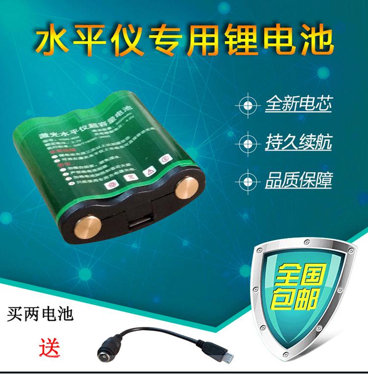 水平仪5000毫安红外线锂电池充电器