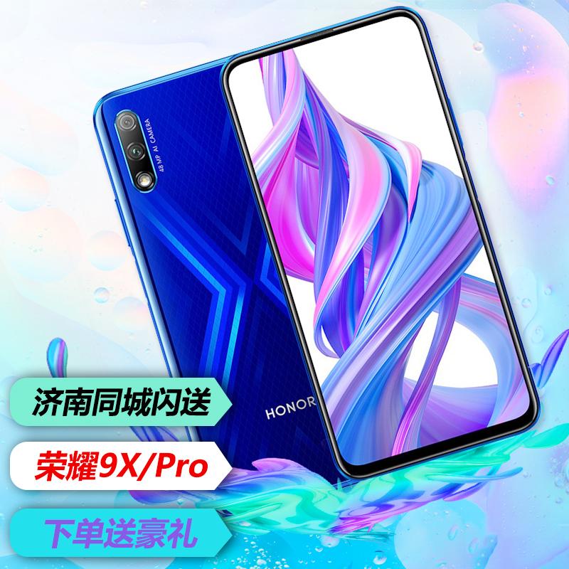 热销7件手慢无荣耀9xpro honor /荣耀9x手机