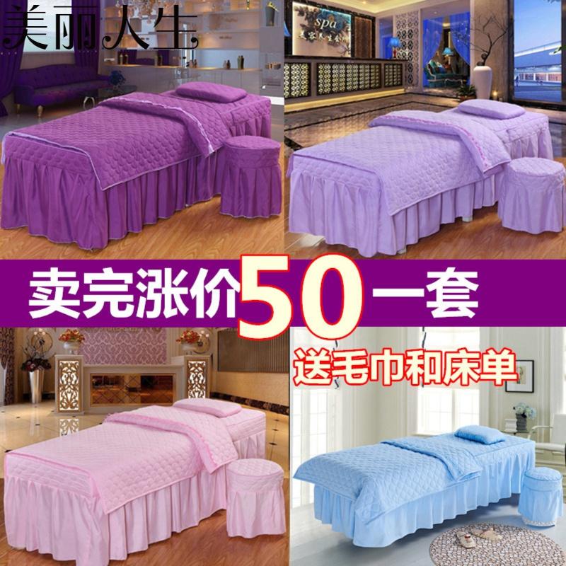 美容院按摩理疗床罩4件套美容床罩四件套SPA会所美体美容床单被套