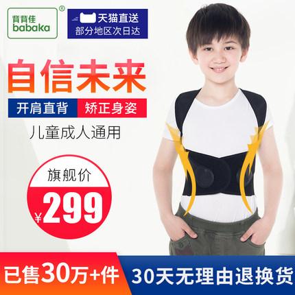 【背背佳旗舰店】背背佳 U9款 儿童学生驼背矫正带