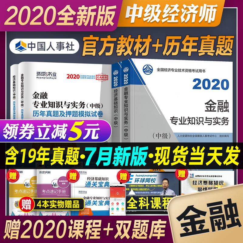 现货8本套 中级经济师2020教材真题试卷全套经济基础知识+金融专业知识与实务2020年全国中级经济师考试用书习题 中国人事出版社