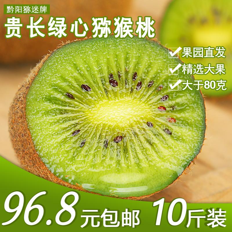 贵州修文贵长猕猴桃新鲜当季现摘奇异果绿心孕妇水果大果10斤包邮