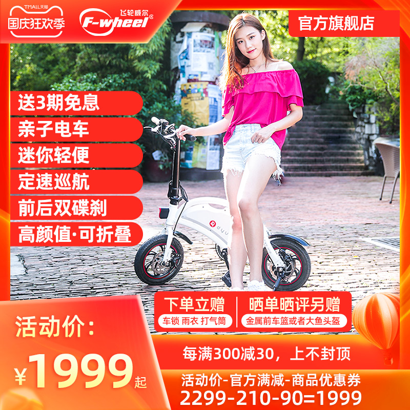 Big fish parent child electric vehicle mother child vehicle three person two person portable small folding electric bicycle for men and women