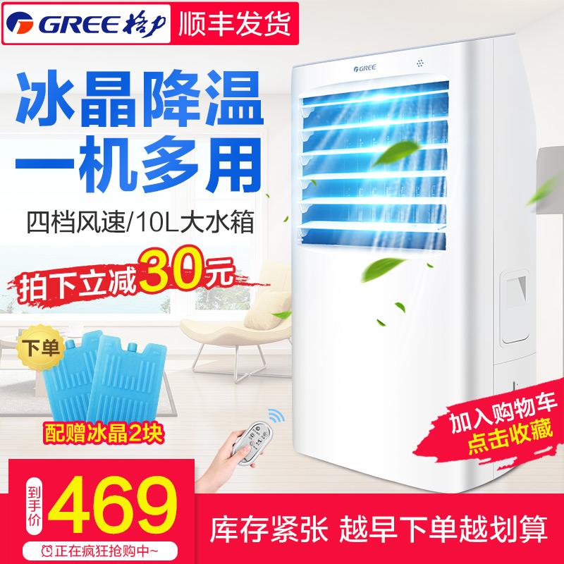格力空调扇制冷器单冷风扇移动遥控家用宿舍加湿水冷风机小型空调
