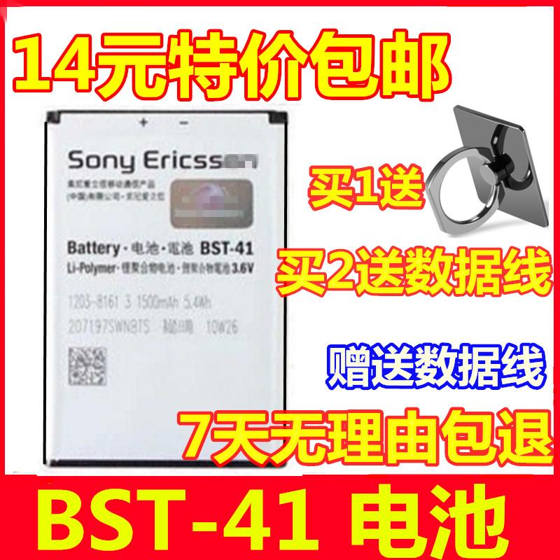 适用索尼爱立信X10i MT25i X1 BST-41 M1i R800i Z1i X2手机电池
