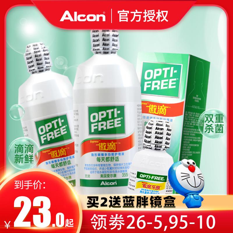 Aierkang Aodi contact lens care solution 355 + 120ml myopia Meitong eye drops genuine brand small bottle