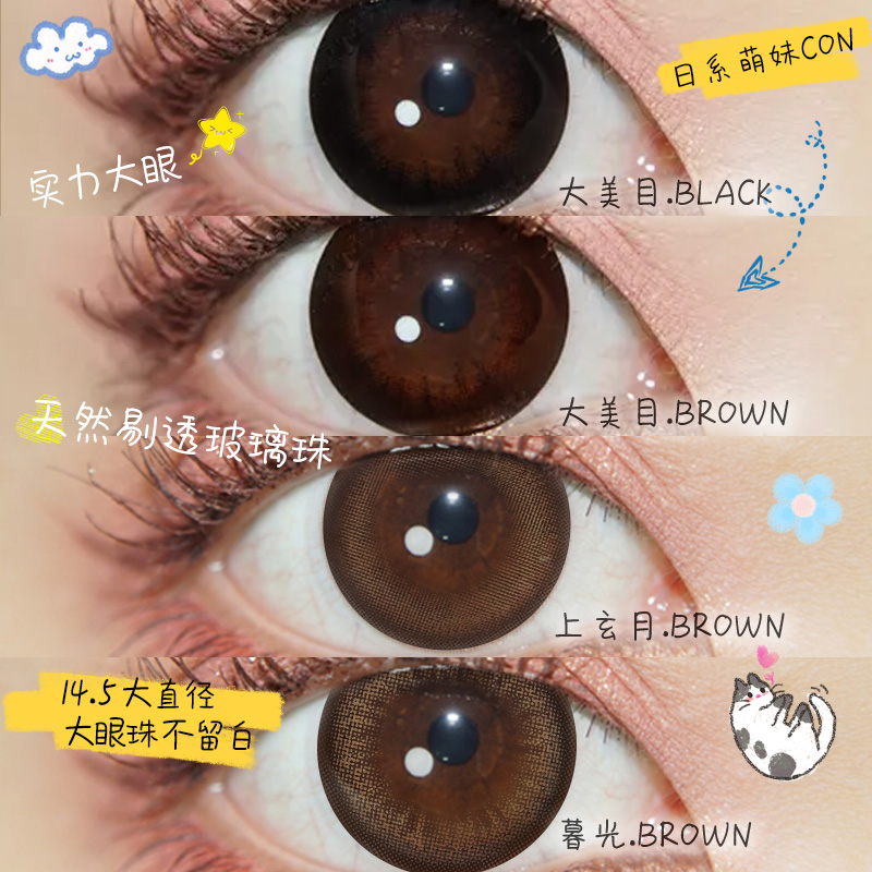 Big eye, beautiful pupil, big diameter contact lenses for women half a year