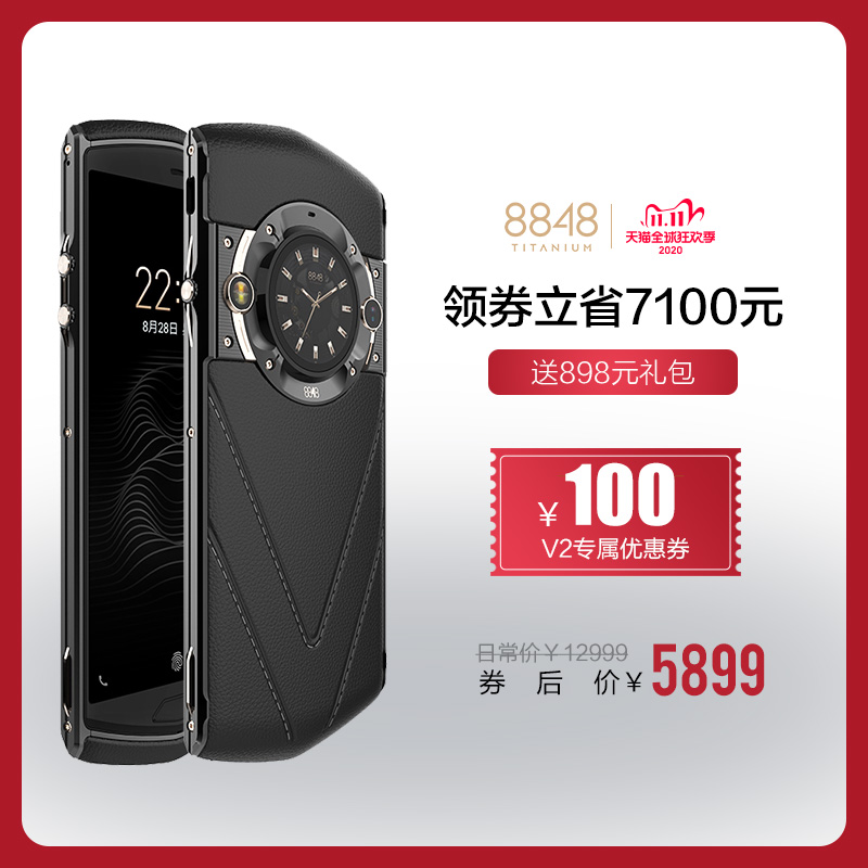 8848 M5巅峰系列 V2 双卡双待指纹识别4G全网通安全商务手机 面部解锁8G运存256G存储