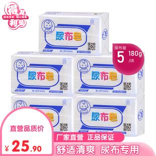 得其利是婴儿洗衣尿布皂180g*5块儿童洗衣肥皂bb皂宝宝专用尿布