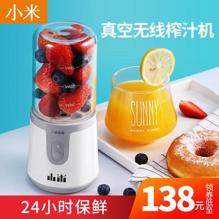 小米新款榨汁机家用水果小型榨汁杯电动便携式炸汁机迷你果汁机