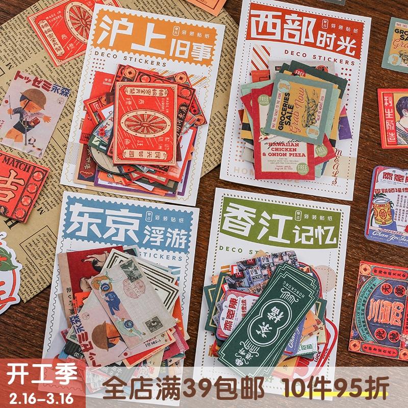 纸先生复古邮票贴画怀旧童年回忆沪上旧事大贴纸包手帐装饰素材包