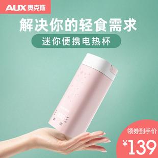 奥克斯电热水杯小型便携式 加热旅行烧水电煮粥神器迷你养生电炖杯