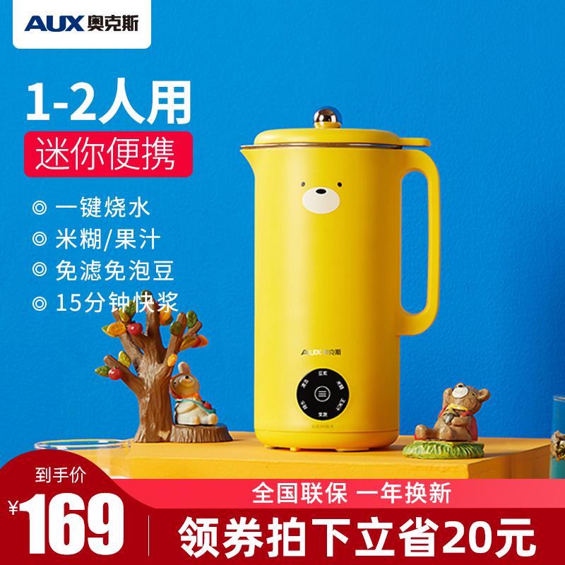 奥克斯迷你家用小型全自动煮豆浆机好不好