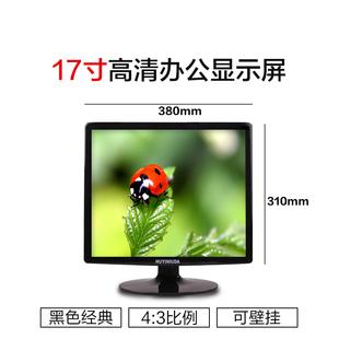 全新现代17寸高清显示器高清液晶电视 监控显示屏 机床 包邮
