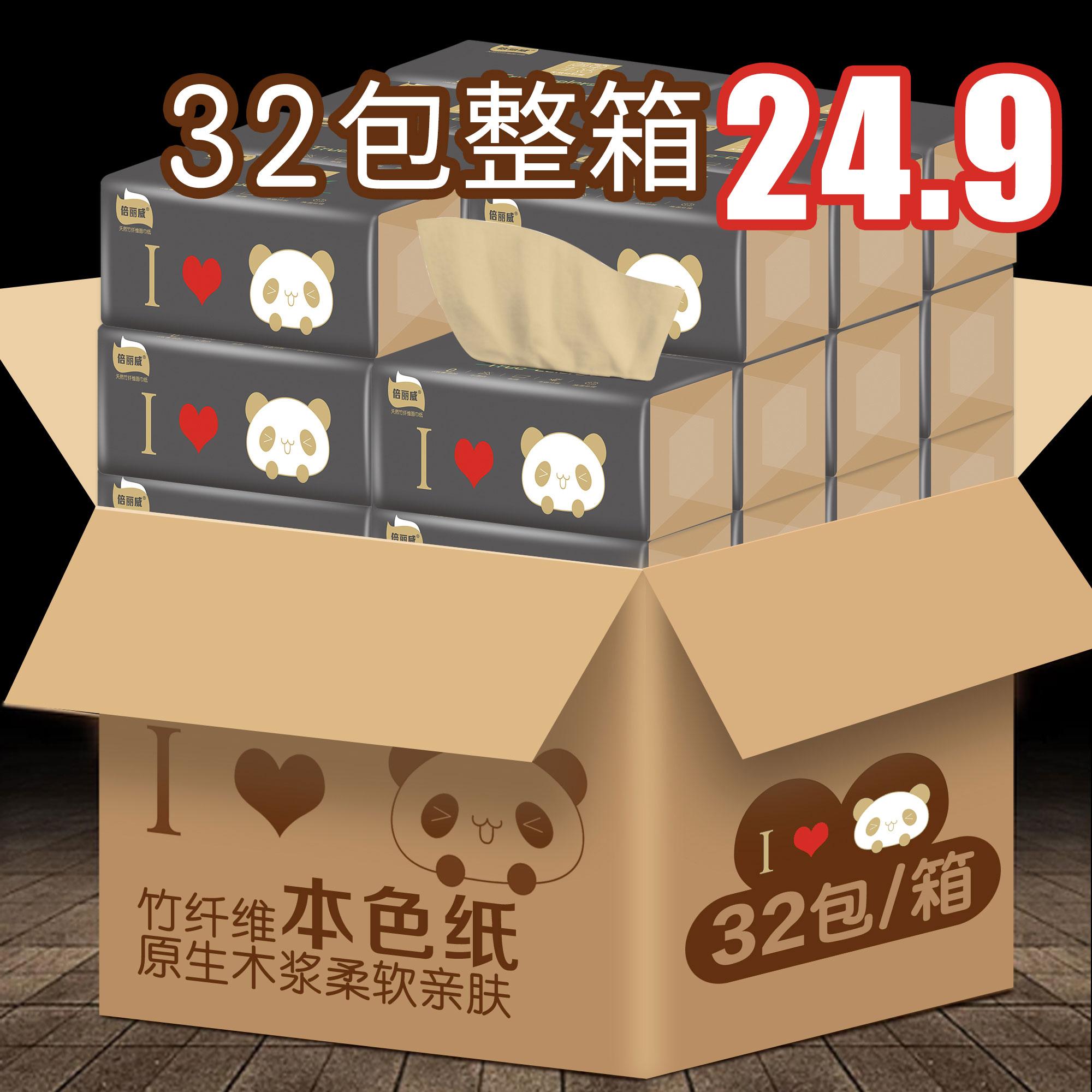 倍丽威本色抽纸32包家用卫生纸巾家庭装面巾纸餐巾纸抽整箱批发