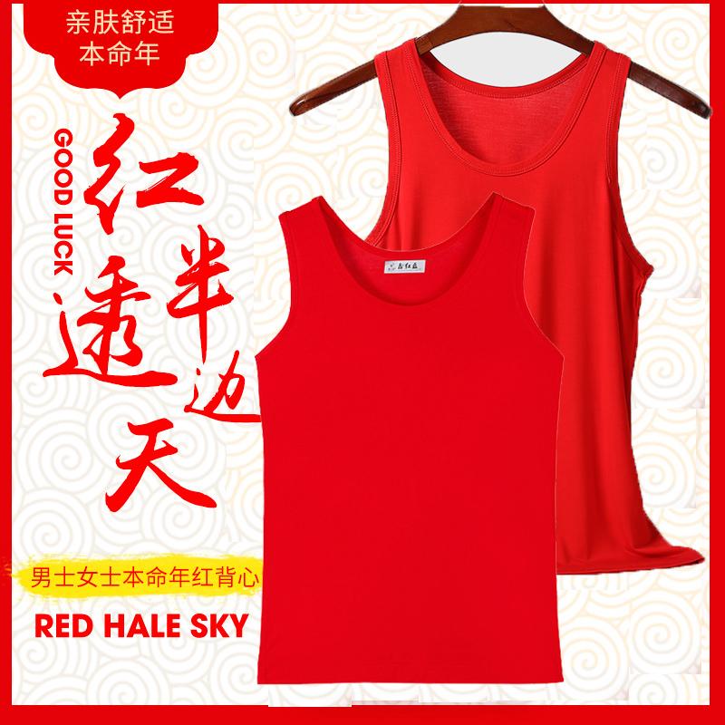 本命年男女士情侣纯棉大红色背心莫代尔喜庆结婚薄款修身打底内衣