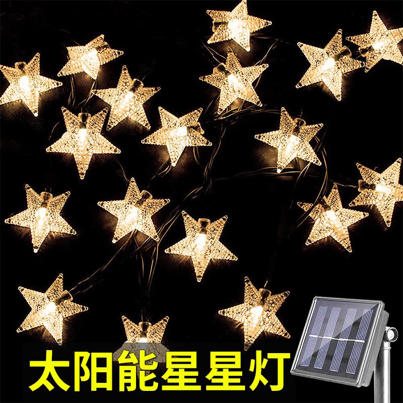 星星太陽能燈串戶外防水花園陽臺裝飾景觀庭院滿天星家用彩燈串燈