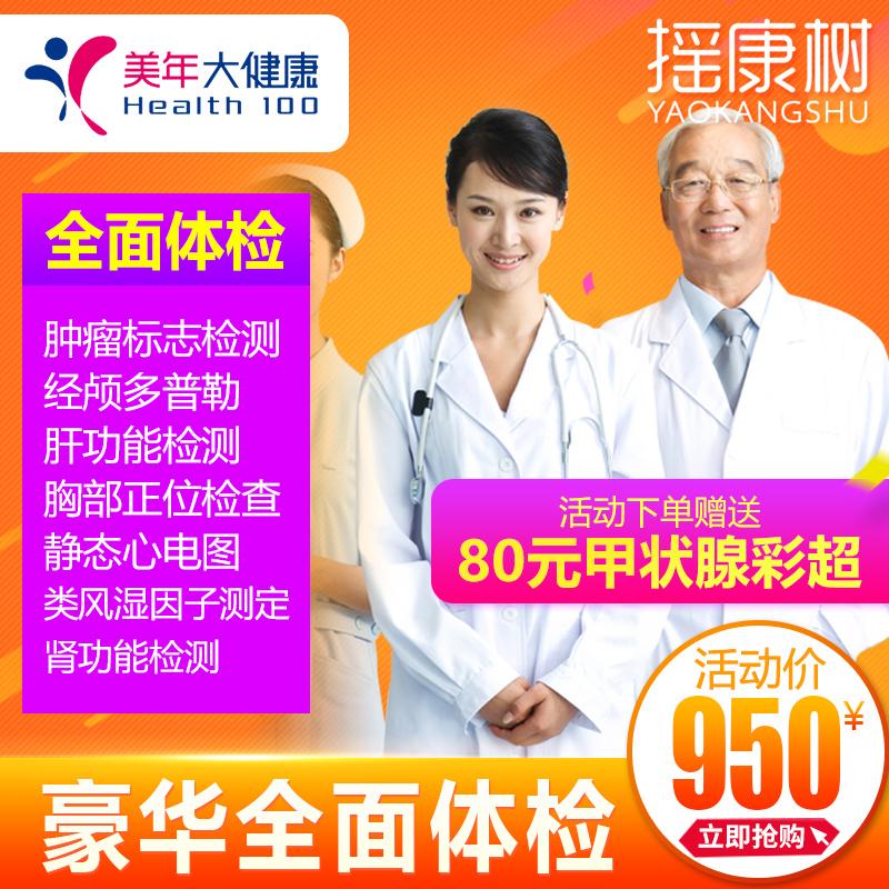 美年大健康深度全面体检套餐北京上海广州杭州等多个城市可用