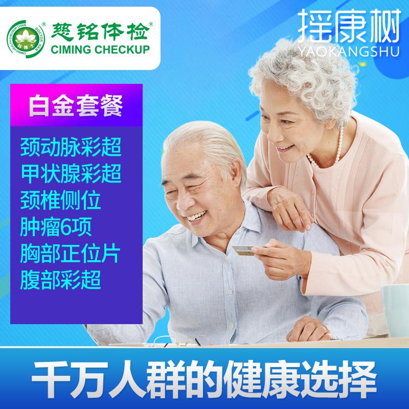 北京上海天津成都慈铭白金慈铭体检卡套餐 父母中青年老年人通用