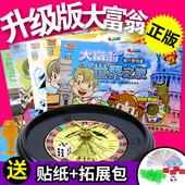 大富翁游戏棋中国世界之旅幸福人生儿童经典成年版超大号桌游正版