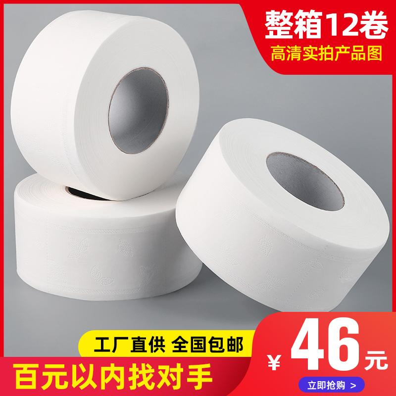 大巻きの紙トイレットペーパー大皿の紙のホテルのトイレの業務用のロール紙のトイレのトイレットペーパーは家庭用のお得な価格で箱を詰めます。