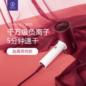 【粉丝专属】素士吹风机冷热风家用不伤发负离子电吹风筒女礼盒装