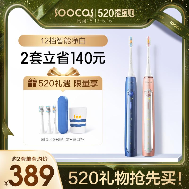 素士X5智能电动牙刷全自动可充电式声波振动牙刷女男士电牙刷情侣淘宝优惠券