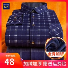 Mid-aged Men's Warm Shirts in Autumn and Winter