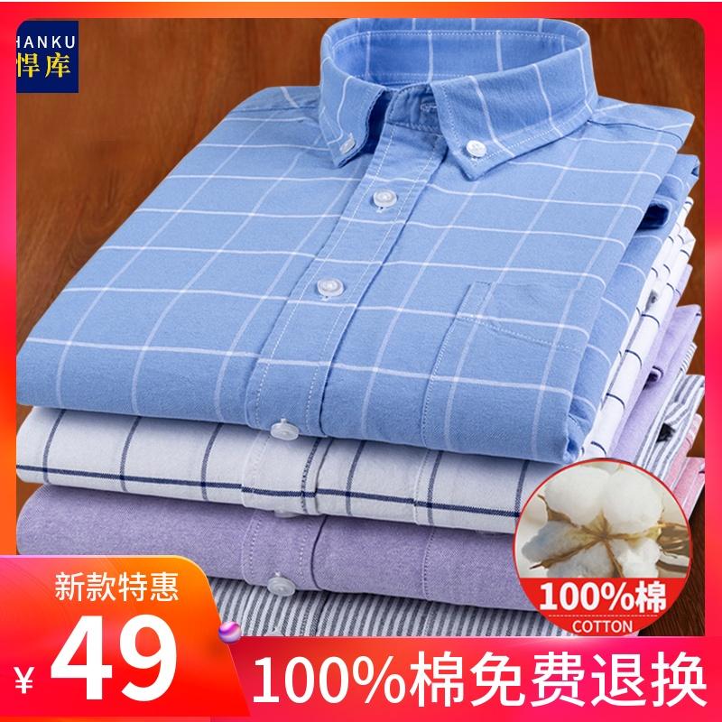 春秋季男士长袖衬衫纯棉牛津纺中年商务休闲寸衫免烫全棉格子衬衣