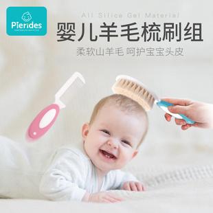 婴儿安全梳刷组专用软毛羊毛刷胎毛去头垢刷宝宝洗护头刷梳刷套装