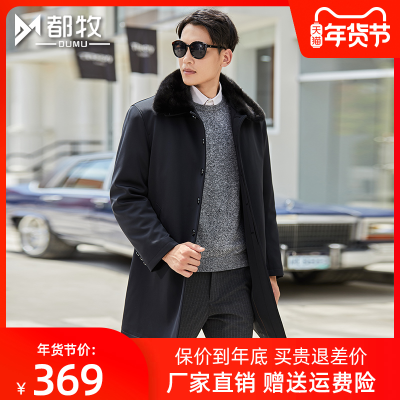 Mens long and medium-sized Nick suit with detachable inner liner of golden rabbit hair