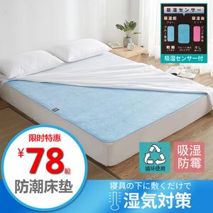 吸湿防潮床垫干燥床褥宿舍防潮垫室内床铺除湿防霉榻榻米床护垫