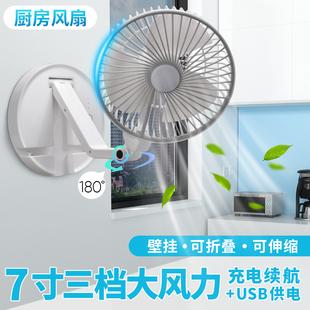可充电小电风扇壁挂厨房用挂墙电扇卫生间厕所USB车载家用小风扇