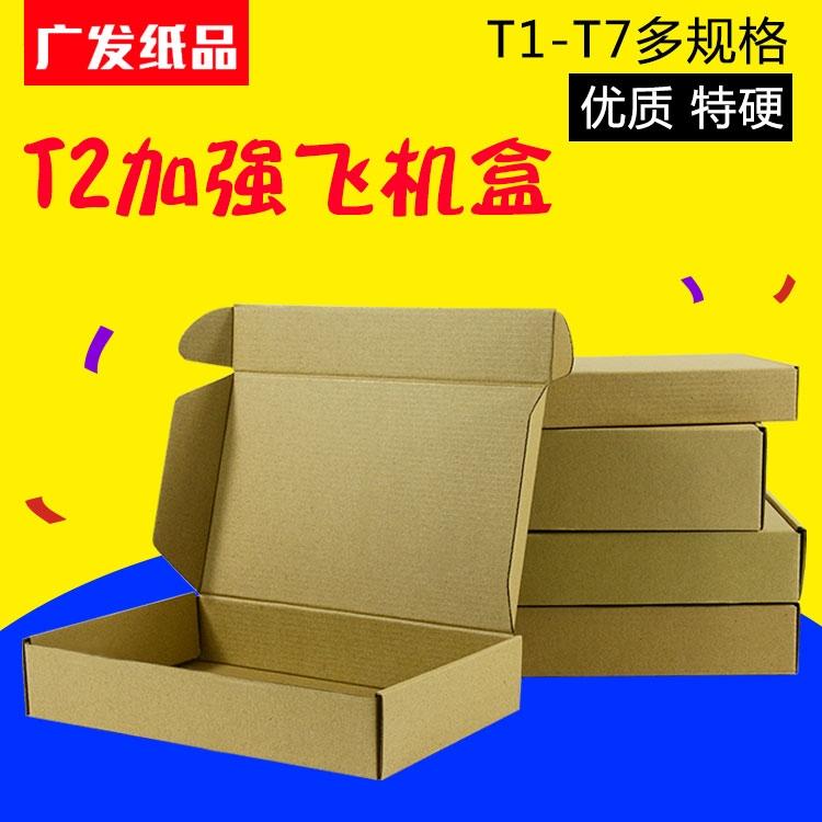 淘宝快递纸箱服装内衣手机打包装定制T1T3T4T5T6T7T2飞机盒子