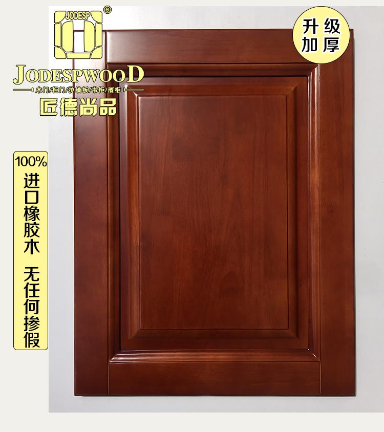 实木柜门板原木橡胶木柜门板衣柜门