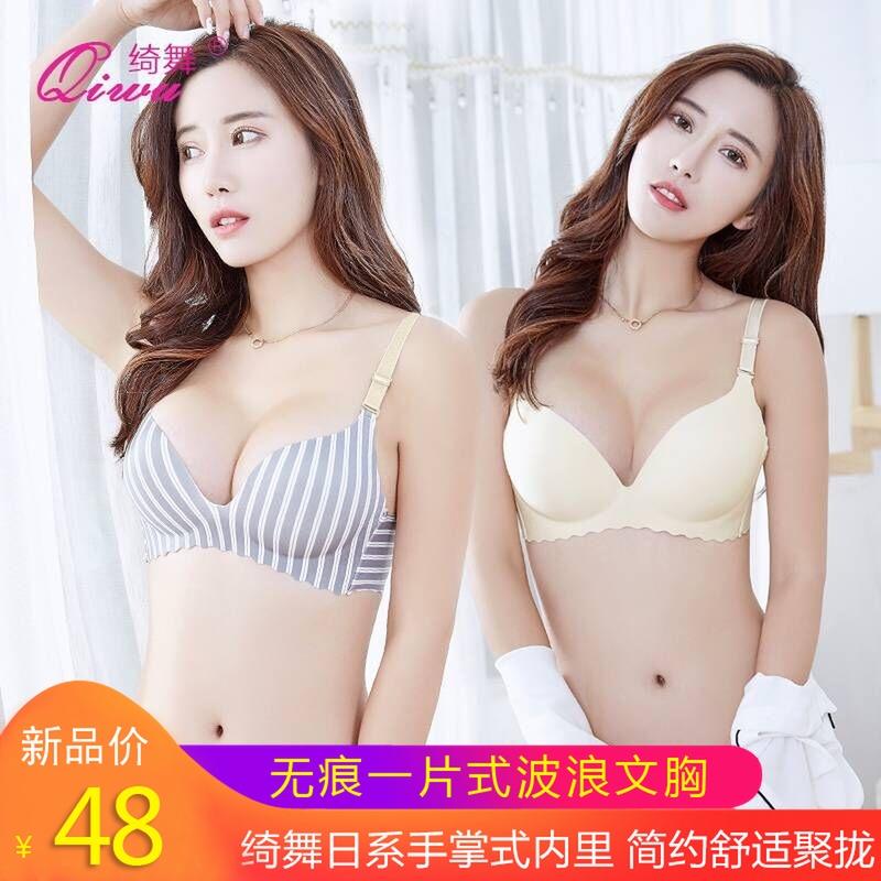 无痕内衣女日式少女条纹厚款小胸罩透气防下垂聚拢性感无钢圈文胸