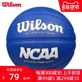 正品wilson篮球耐磨吸湿防滑蓝球