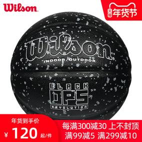 wilson篮球black ops室内外训练球