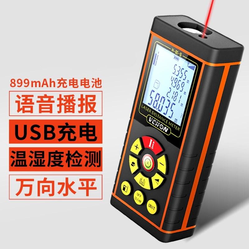 尺装修测平方长度距离测量器 红外线测距仪激光电子量房神器高精