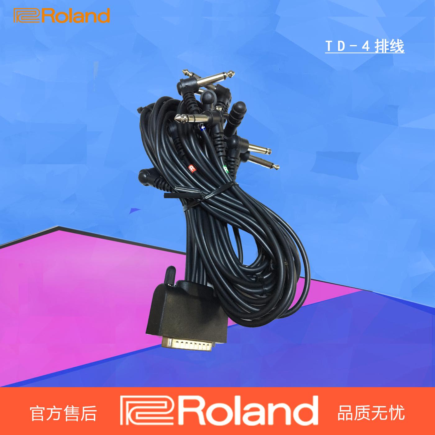 Roland/ роланд электричество барабан монтаж TD-4KP TD4 кабель оригинальный импортный роланд монтаж электронный барабан