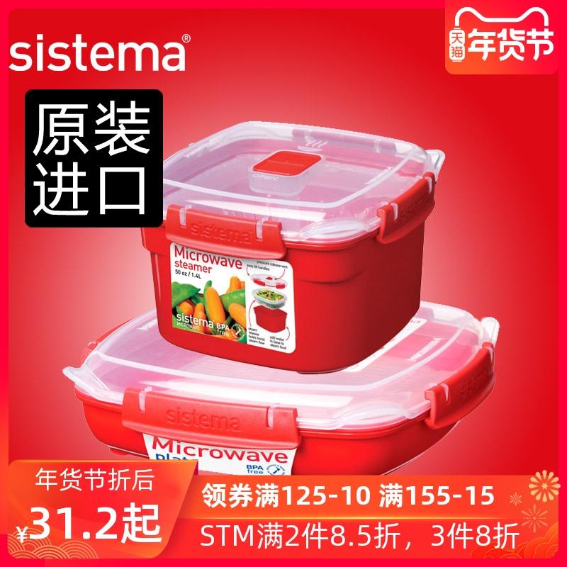 sistema塑料保鲜盒