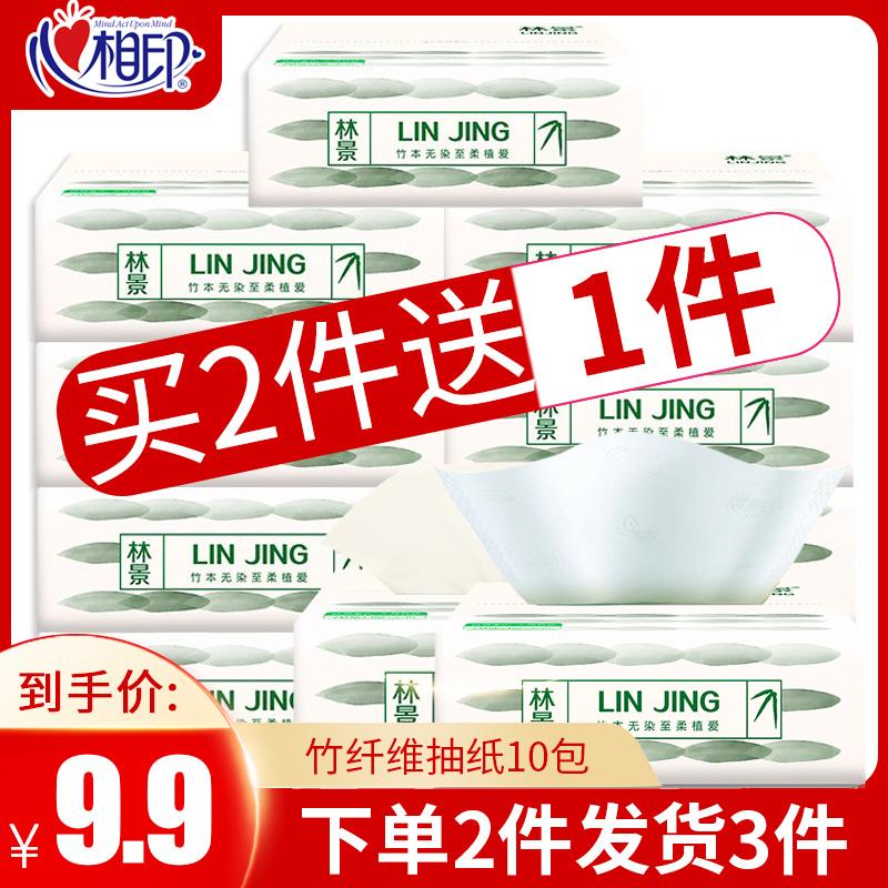9.9元包邮卫生纸10包纸巾抽纸整箱家用实惠装纸抽餐巾纸面巾纸