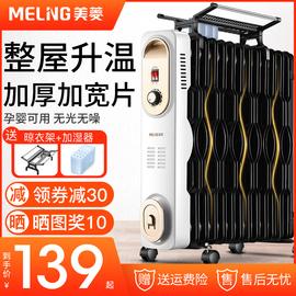 美菱油汀取暖器家用油丁电暖气片节能省电电暖炉电热电暖器烤火器图片